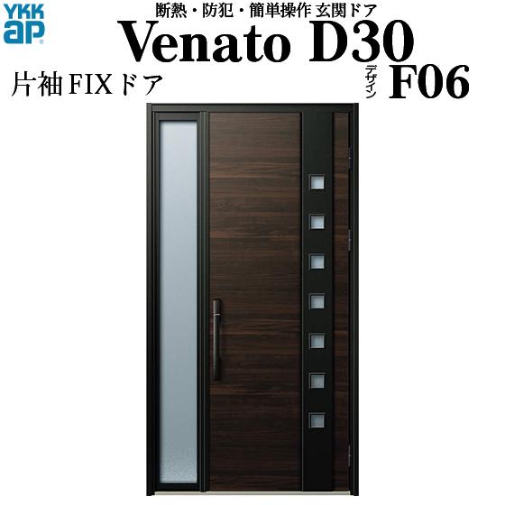 YKKAP玄関 断熱玄関ドア VenatoD30[電池錠(電池式)] 片袖FIX D2仕様[ポケットkey仕様][ドア高23タイプ]:F06型[幅1235mm×高2330mm]