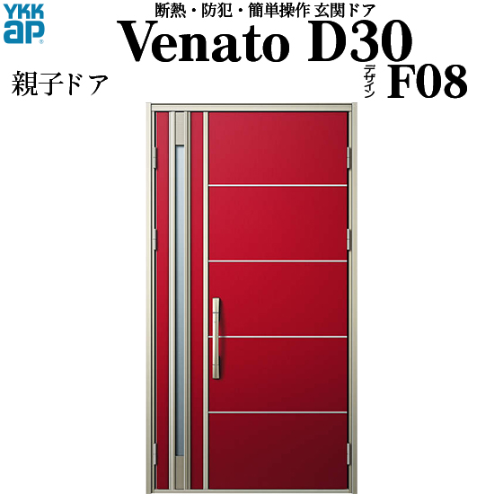 YKKAP玄関 断熱玄関ドア VenatoD30[電池錠(電池式)] 親子 D4仕様[ポケットkey仕様][ドア高23タイプ]:F08型[幅1235mm×高2330mm]