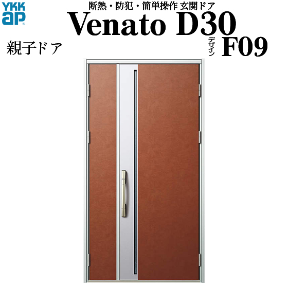 YKKAP玄関 断熱玄関ドア VenatoD30[電池錠(電池式)] 親子 D4仕様[ポケットkey仕様][ドア高23タイプ]:F09型[幅1235mm×高2330mm]