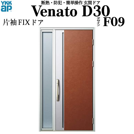 YKKAP玄関 断熱玄関ドア VenatoD30[電池錠(電池式)] 片袖FIX D4仕様[ポケットkey仕様][ドア高23タイプ]:F09型[幅1235mm×高2330mm]