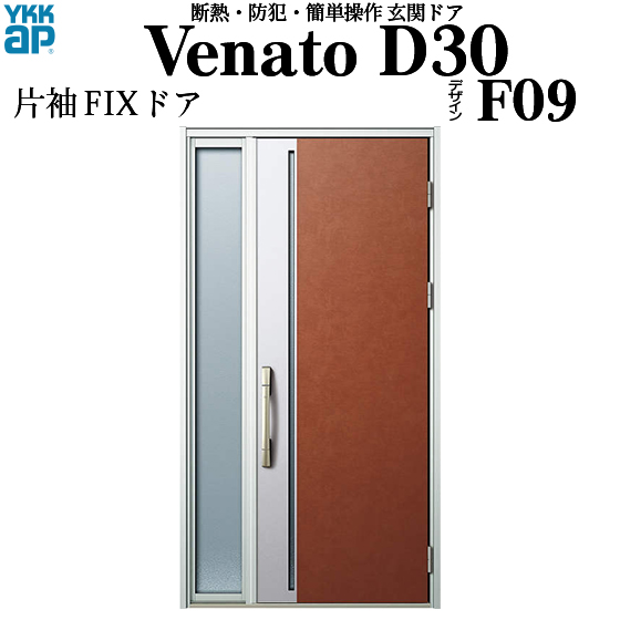 YKKAP玄関 断熱玄関ドア VenatoD30[電池錠(電池式)] 片袖FIX D2仕様[ポケットkey仕様][ドア高23タイプ]:F09型[幅1235mm×高2330mm]