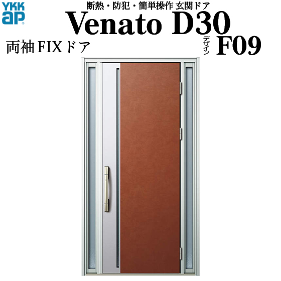 YKKAP玄関 断熱玄関ドア VenatoD30[電池錠(電池式)] 両袖FIX D2仕様[ポケットkey仕様][ドア高23タイプ]:F09型[幅1235mm×高2330mm]