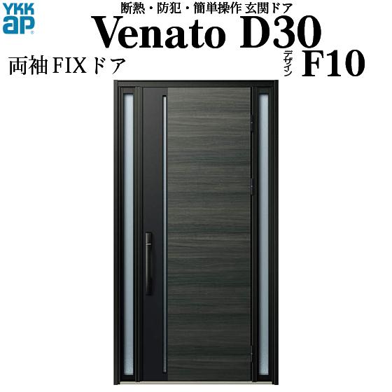 YKKAP玄関 断熱玄関ドア VenatoD30[電池錠(電池式)] 両袖FIX D4仕様[ポケットkey仕様][ドア高23タイプ]:F10型[幅1235mm×高2330mm]