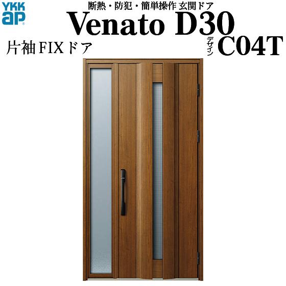 YKKAP玄関 断熱玄関ドア VenatoD30[電池錠(電池式)] 片袖FIX[通風タイプ] D4仕様[ポケットkey仕様][ドア高23タイプ]:C04T型[幅1235mm×高2330mm]