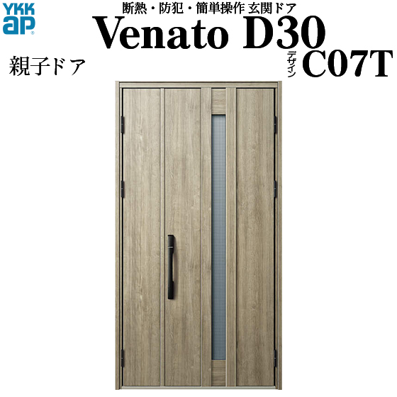 YKKAP玄関 断熱玄関ドア VenatoD30[電池錠(電池式)] 親子[通風タイプ] D4仕様[ポケットkey仕様][ドア高23タイプ]:C07T型[幅1235mm×高2330mm]