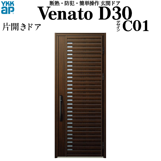 YKKAP玄関 断熱玄関ドア VenatoD30[電池錠(電池式)] 片開き D2仕様[ポケットkey仕様][ドア高23タイプ]:C01型[幅922mm×高2330mm]