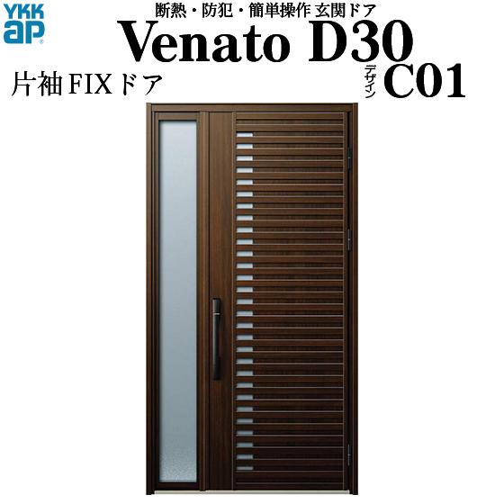 YKKAP玄関 断熱玄関ドア VenatoD30[電池錠(電池式)] 片袖FIX D2仕様[ポケットkey仕様][ドア高23タイプ]:C01型[幅1235mm×高2330mm]