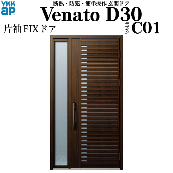 YKKAP玄関 断熱玄関ドア VenatoD30[電池錠(電池式)] 片袖FIX D4仕様[ポケットkey仕様][ドア高23タイプ]:C01型[幅1235mm×高2330mm]