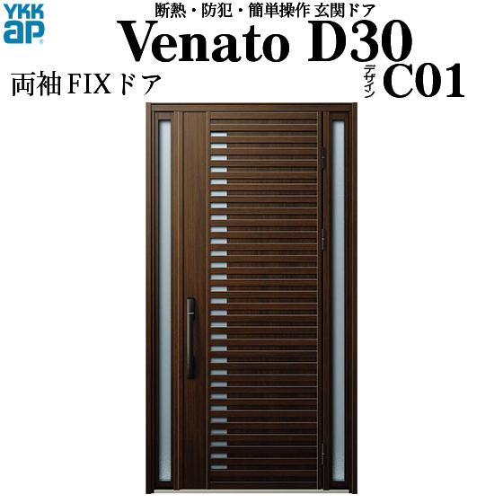 YKKAP玄関 断熱玄関ドア VenatoD30[電池錠(電池式)] 両袖FIX D4仕様[ポケットkey仕様][ドア高23タイプ]:C01型[幅1235mm×高2330mm]
