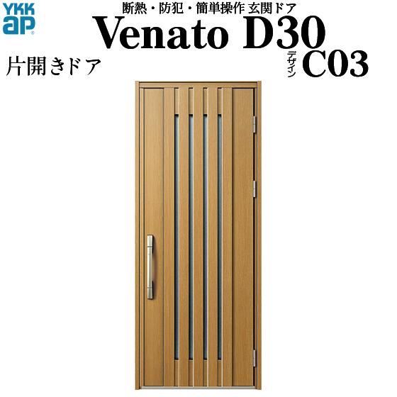 YKKAP玄関 断熱玄関ドア VenatoD30[電池錠(電池式)] 片開き D4仕様[ポケットkey仕様][ドア高23タイプ]:C03型[幅922mm×高2330mm]