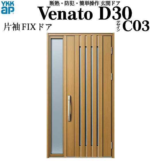 YKKAP玄関 断熱玄関ドア VenatoD30[電池錠(電池式)] 片袖FIX D2仕様[ポケットkey仕様][ドア高23タイプ]:C03型[幅1235mm×高2330mm]