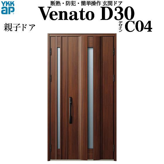 YKKAP玄関 断熱玄関ドア VenatoD30[電池錠(電池式)] 親子 D4仕様[ポケットkey仕様][ドア高23タイプ]:C04型[幅1235mm×高2330mm]