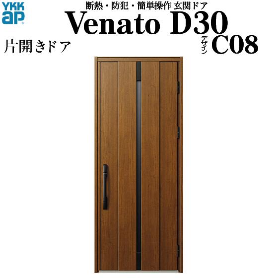 YKKAP玄関 断熱玄関ドア VenatoD30[電池錠(電池式)] 片開き D4仕様[ポケットkey仕様][ドア高23タイプ]:C08型[幅922mm×高2330mm]
