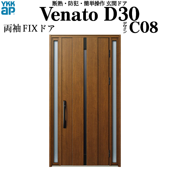 YKKAP玄関 断熱玄関ドア VenatoD30[電池錠(電池式)] 両袖FIX D4仕様[ポケットkey仕様][ドア高23タイプ]:C08型[幅1235mm×高2330mm]