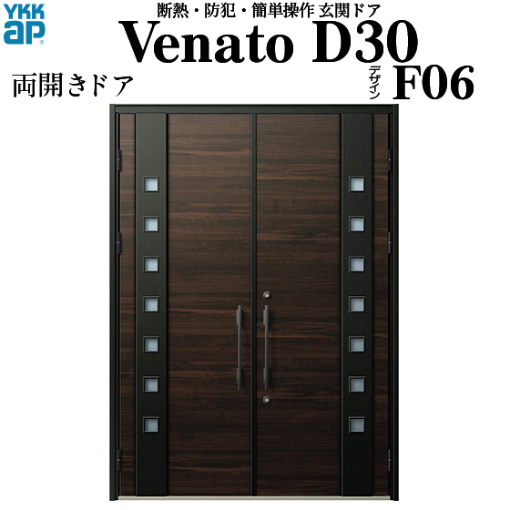 YKKAP玄関 断熱玄関ドア VenatoD30[手動錠] 両開き D4仕様[ドア高23タイプ]:F06型[幅1690mm×高2330mm]