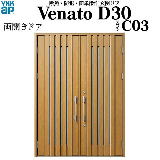 YKKAP玄関 断熱玄関ドア VenatoD30[手動錠] 両開き D4仕様[ドア高23タイプ]:C03型[幅1690mm×高2330mm]