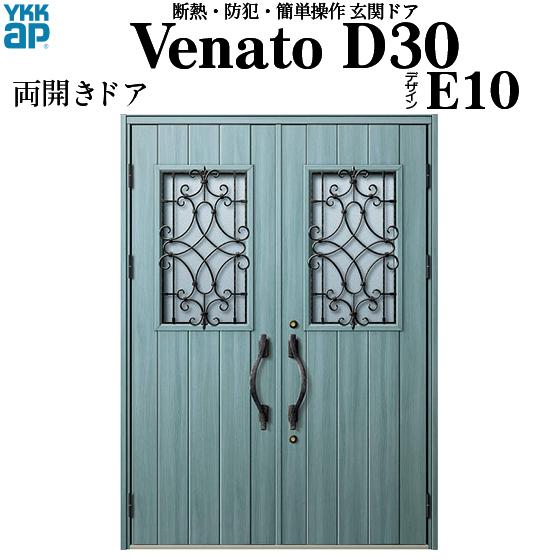 YKKAP玄関 断熱玄関ドア VenatoD30[手動錠] 両開き D2仕様[ドア高23タイプ]:E10型[幅1690mm×高2330mm]