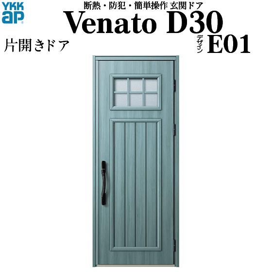 YKKAP玄関 断熱玄関ドア VenatoD30[電池錠(電池式)] 片開き D4仕様[ポケットkey仕様][ドア高23タイプ]:E01型[幅922mm×高2330mm]