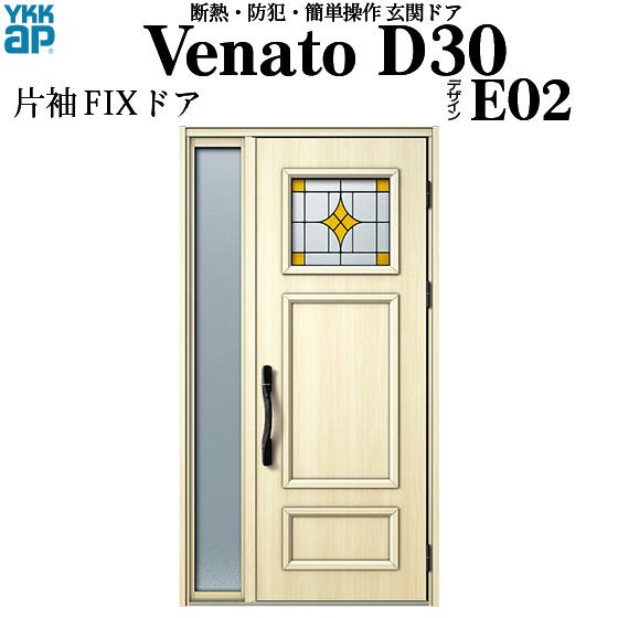 YKKAP玄関 断熱玄関ドア VenatoD30[電池錠(電池式)] 片袖FIX D2仕様[ポケットkey仕様][ドア高23タイプ]:E02型[幅1235mm×高2330mm]