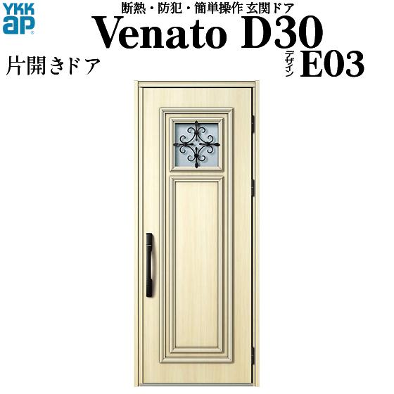 YKKAP玄関 断熱玄関ドア VenatoD30[電池錠(電池式)] 片開き D2仕様[ポケットkey仕様][ドア高23タイプ]:E03型[幅922mm×高2330mm]