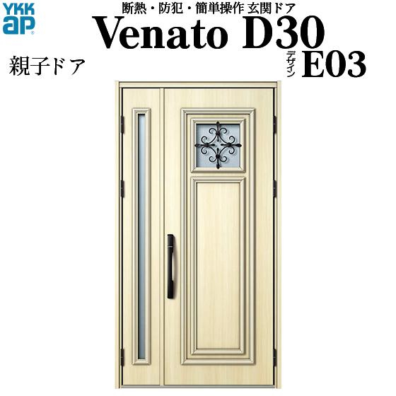 YKKAP玄関 断熱玄関ドア VenatoD30[電池錠(電池式)] 親子 D2仕様[ポケットkey仕様][ドア高23タイプ]:E03型[幅1235mm×高2330mm]
