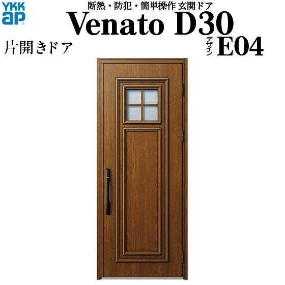 YKKAP玄関 断熱玄関ドア VenatoD30[電池錠(電池式)] 片開き D2仕様[ポケットkey仕様][ドア高23タイプ]:E04型[幅922mm×高2330mm]
