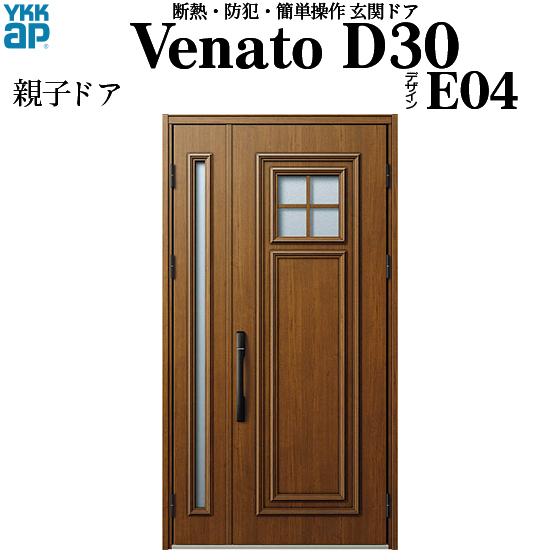 格安販売中 D2仕様[ポケットkey仕様][ドア高23タイプ]:E04型[幅1235mm×高2330mm]:ノース&ウエスト VenatoD30[電池錠(電池式)] 親子 断熱玄関ドア YKKAP玄関-木材・建築資材・設備
