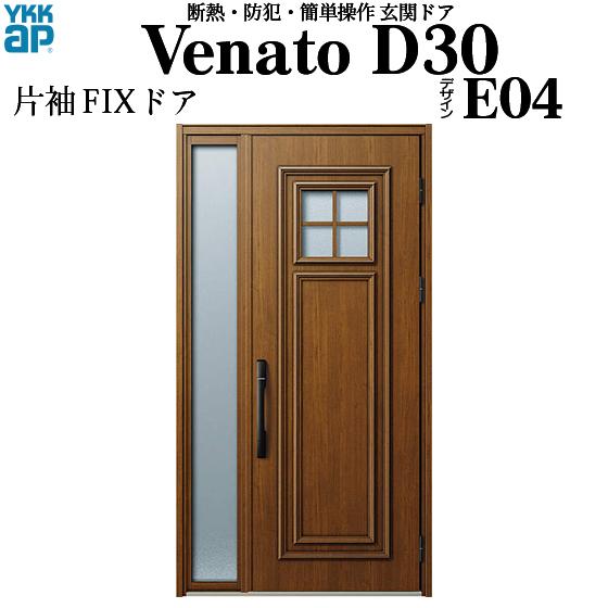 YKKAP玄関 断熱玄関ドア VenatoD30[電池錠(電池式)] 片袖FIX D4仕様[ポケットkey仕様][ドア高23タイプ]:E04型[幅1235mm×高2330mm]