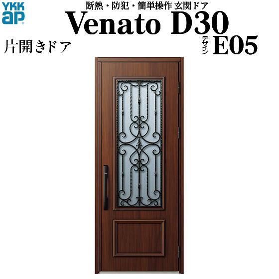 YKKAP玄関 断熱玄関ドア VenatoD30[電池錠(電池式)] 片開き D2仕様[ポケットkey仕様][ドア高23タイプ]:E05型[幅922mm×高2330mm]