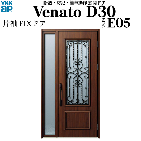 YKKAP玄関 断熱玄関ドア VenatoD30[電池錠(電池式)] 片袖FIX D4仕様[ポケットkey仕様][ドア高23タイプ]:E05型[幅1235mm×高2330mm]