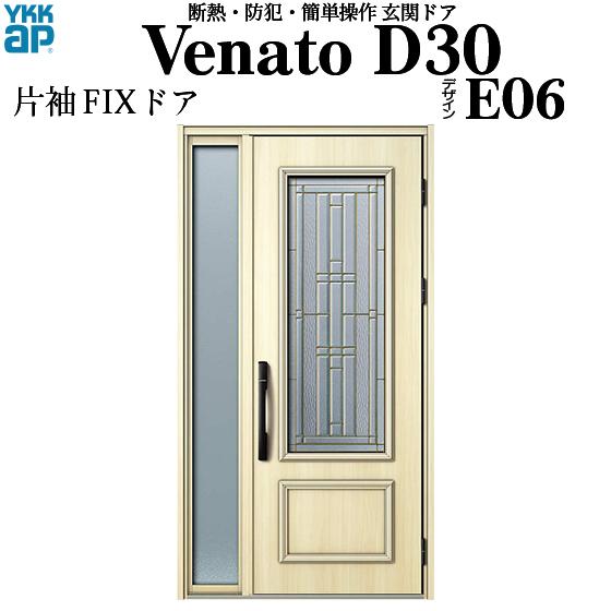 YKKAP玄関 断熱玄関ドア VenatoD30[電池錠(電池式)] 片袖FIX D4仕様[ポケットkey仕様][ドア高23タイプ]:E06型[幅1235mm×高2330mm]