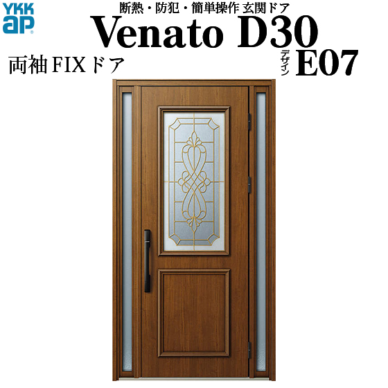 YKKAP玄関 断熱玄関ドア VenatoD30[電池錠(電池式)] 両袖FIX D2仕様[ポケットkey仕様][ドア高23タイプ]:E07型[幅1235mm×高2330mm]
