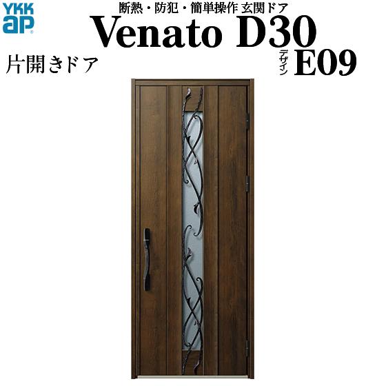 YKKAP玄関 断熱玄関ドア VenatoD30[電池錠(電池式)] 片開き D4仕様[ポケットkey仕様][ドア高23タイプ]:E09型[幅922mm×高2330mm]