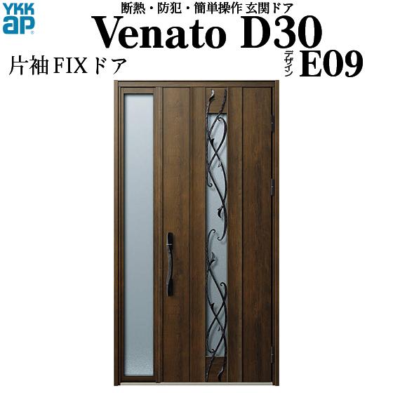 YKKAP玄関 断熱玄関ドア VenatoD30[電池錠(電池式)] 片袖FIX D2仕様[ポケットkey仕様][ドア高23タイプ]:E09型[幅1235mm×高2330mm]