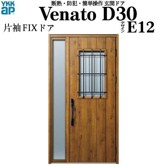 YKKAP玄関 断熱玄関ドア VenatoD30[電池錠(電池式)] 片袖FIX D4仕様[ポケットkey仕様][ドア高23タイプ]:E12型[幅1235mm×高2330mm]