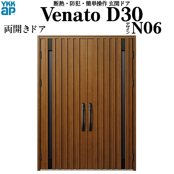 YKKAP玄関 断熱玄関ドア VenatoD30[電池錠(電池式)] 両開き D2仕様[ポケットkey仕様][ドア高23タイプ]:N06型[幅1690mm×高2330mm]