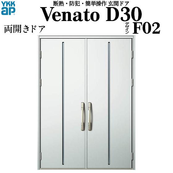 YKKAP玄関 断熱玄関ドア VenatoD30[電池錠(電池式)] 両開き D2仕様[ピタットkey仕様][ドア高23タイプ]:F02型[幅1690mm×高2330mm]