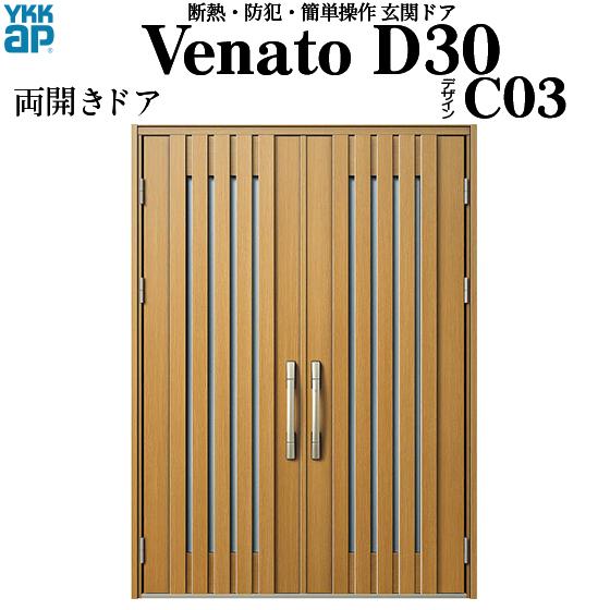 YKKAP玄関 断熱玄関ドア VenatoD30[電池錠(電池式)] 両開き D4仕様[ポケットkey仕様][ドア高23タイプ]:C03型[幅1690mm×高2330mm]