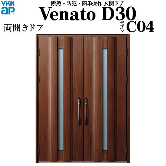 YKKAP玄関 断熱玄関ドア VenatoD30[電池錠(電池式)] 両開き D4仕様[ポケットkey仕様][ドア高23タイプ]:C04型[幅1690mm×高2330mm]
