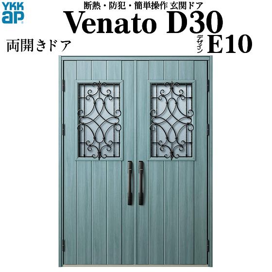 YKKAP玄関 断熱玄関ドア VenatoD30[電池錠(電池式)] 両開き D4仕様[ポケットkey仕様][ドア高23タイプ]:E10型[幅1690mm×高2330mm]
