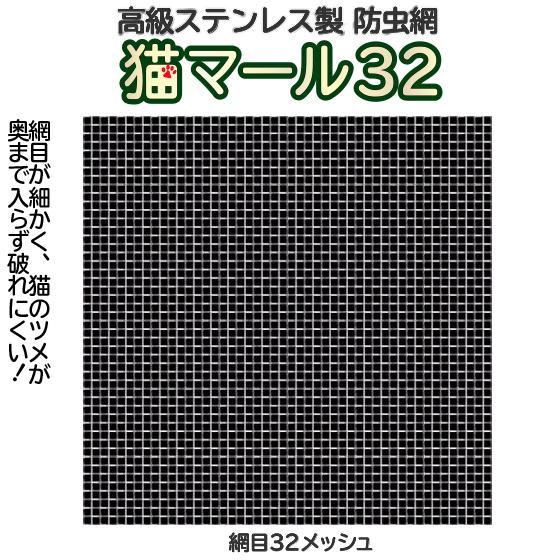 産業用金網 ステンレス防虫網 猫マール32:1000mm×25m