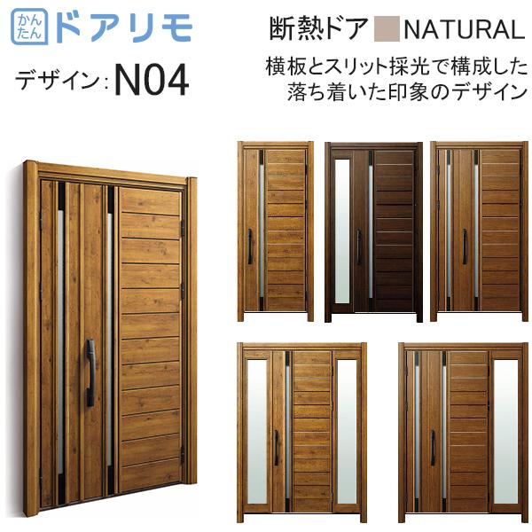 YKKAP玄関 リフォーム玄関ドア ドアリモD30[断熱ドア] ナチュラル D4仕様:N04