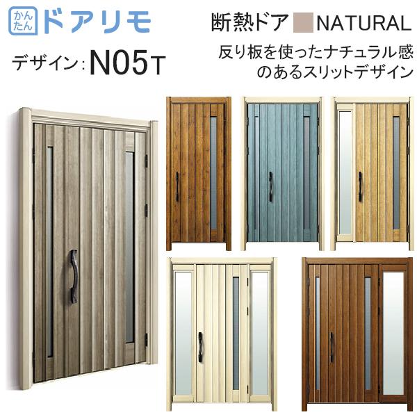 YKKAP玄関 リフォーム玄関ドア ドアリモD30[断熱ドア] ナチュラル D4仕様:N05T 通風仕様