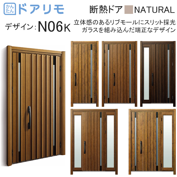 YKKAP玄関 リフォーム玄関ドア ドアリモD30[断熱ドア] ナチュラル D4仕様:N06K 通風仕様