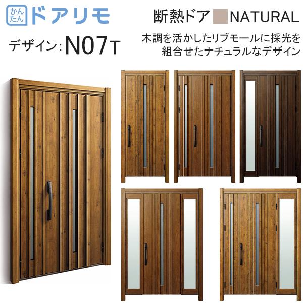 YKKAP玄関 リフォーム玄関ドア ドアリモD30[断熱ドア] ナチュラル D4仕様:N07T 通風仕様