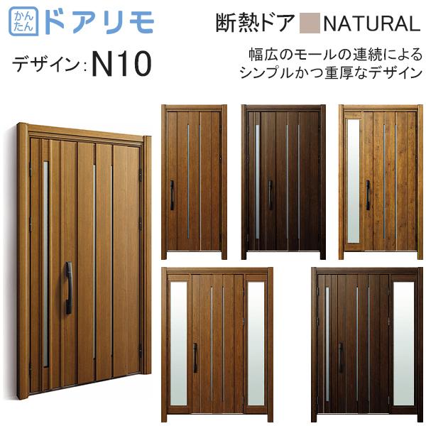 YKKAP玄関 リフォーム玄関ドア ドアリモD30[断熱ドア] ナチュラル D4仕様:N10