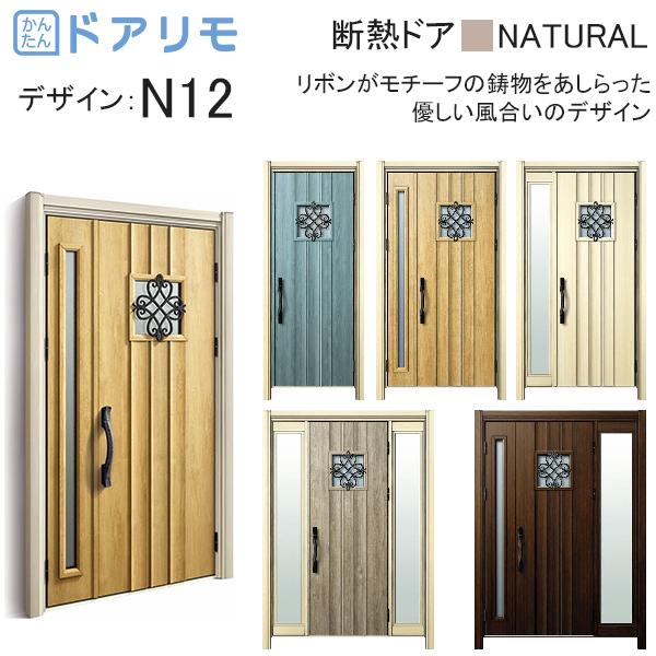 YKKAP玄関 リフォーム玄関ドア ドアリモD30[断熱ドア] ナチュラル D4仕様:N12