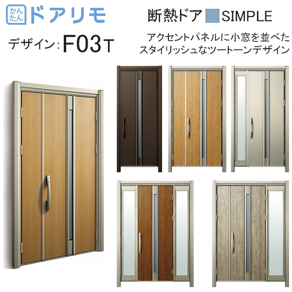 YKKAP玄関 リフォーム玄関ドア ドアリモD30[断熱ドア] シンプル D4仕様:F03T 通風仕様