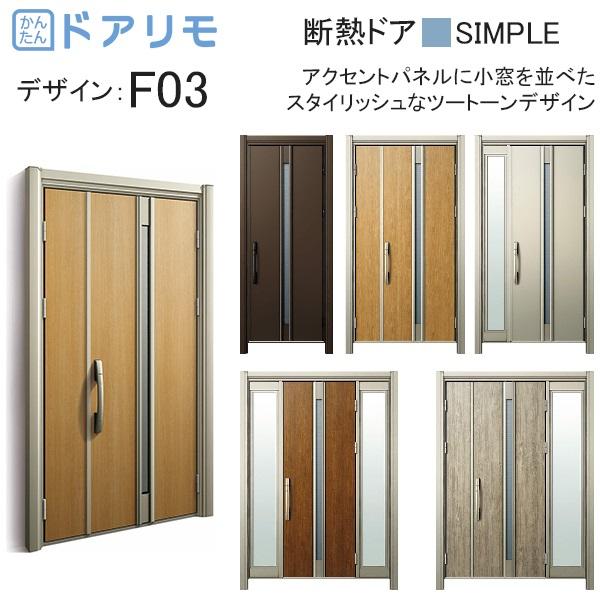 YKKAP玄関 リフォーム玄関ドア ドアリモD30[断熱ドア] シンプル D2仕様:F03