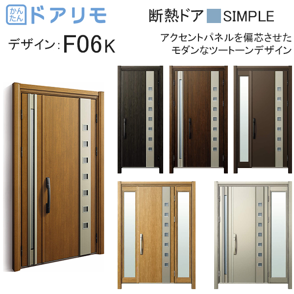 YKKAP玄関 リフォーム玄関ドア ドアリモD30[断熱ドア] シンプル D4仕様:F06K 通風仕様